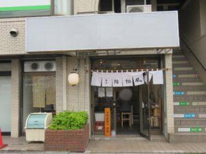 らーめん@麺 松風(松戸駅)外観