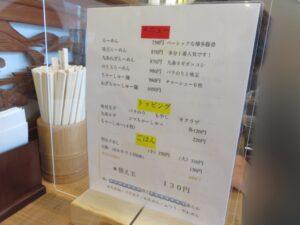 らーめん@麺 松風(松戸駅)メニュー