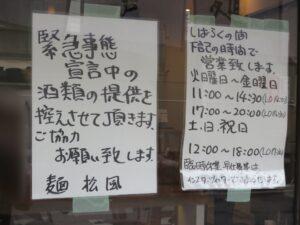 らーめん@麺 松風(松戸駅)営業時間