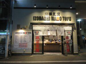 麻婆豆腐麺@IZOBACHI MABO TOFU(都立大学駅)外観