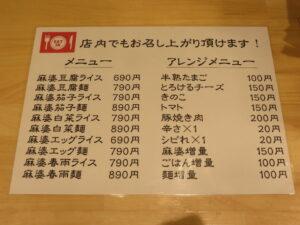 麻婆豆腐麺@IZOBACHI MABO TOFU(都立大学駅)メニュー