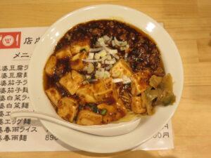 麻婆豆腐麺@IZOBACHI MABO TOFU(都立大学駅)ビジュアル:トップ