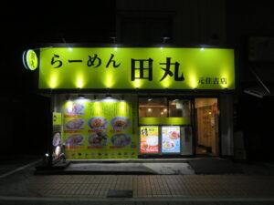 ワンタン麺@らーめん田丸 元住吉店(元住吉駅)外観