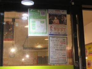 ワンタン麺@らーめん田丸 元住吉店(元住吉駅)営業時間