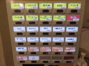 ワンタン麺@らーめん田丸 元住吉店(元住吉駅)券売機