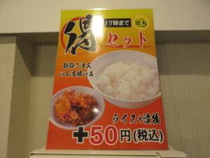 ワンタン麺@らーめん田丸 元住吉店(元住吉駅)券売機:上