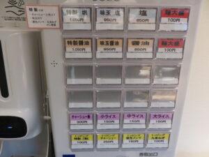 塩@なか乃中華そば(中央林間駅)券売機