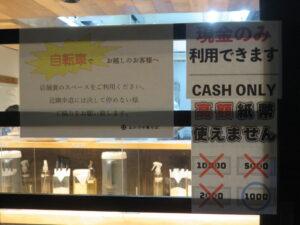 塩@なか乃中華そば(中央林間駅)注意事項