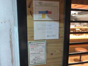 塩@なか乃中華そば(中央林間駅)営業時間