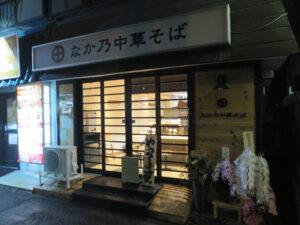塩@なか乃中華そば(中央林間駅)外観