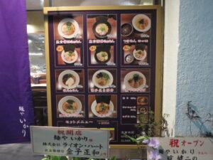 魚介醤油らぁめん(味玉)@麺や いかり 大和駅前店(大和駅)店頭メニュー