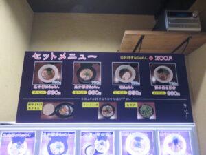 魚介醤油らぁめん(味玉)@麺や いかり 大和駅前店(大和駅)券売機:上