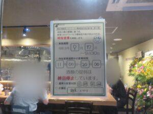魚介醤油らぁめん(味玉)@麺や いかり 大和駅前店(大和駅)営業時間