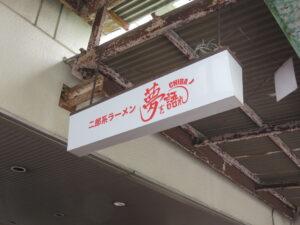 ラーメン@夢を語れ 千葉(京成津田沼駅)看板