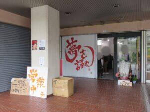 ラーメン@夢を語れ 千葉(京成津田沼駅)外観