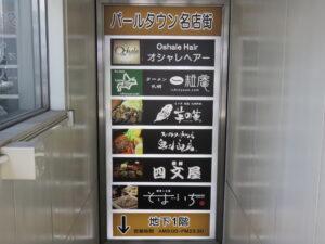元気のでるみそラーメン【並(中太麺)】@ラーメン 札幌 一粒庵(さっぽろ駅)ホクレンビル