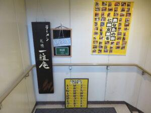 元気のでるみそラーメン【並(中太麺)】@ラーメン 札幌 一粒庵(さっぽろ駅)ホクレンビル:エントランス