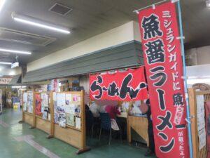 塩ラーメン(あっさり味)(細麺)@らーめん工房 魚一(釧路駅)外観
