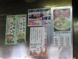 塩ラーメン(あっさり味)(細麺)@らーめん工房 魚一(釧路駅)メニュー札1