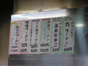 塩ラーメン(あっさり味)(細麺)@らーめん工房 魚一(釧路駅)メニュー札2