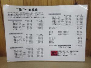 塩ラーメン(あっさり味)(細麺)@らーめん工房 魚一(釧路駅)メニュー