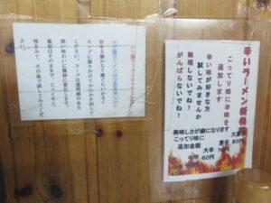 塩ラーメン(あっさり味)(細麺)@らーめん工房 魚一(釧路駅)注意事項