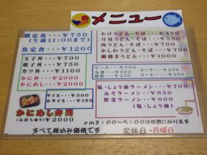 塩ラーメン@ひとしの店(稚内駅)メニュー