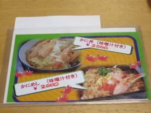 塩ラーメン@ひとしの店(稚内駅)メニュー:裏面