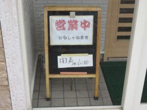 塩ラーメン@ひとしの店(稚内駅)営業時間