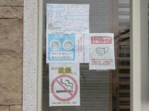 塩ラーメン@ひとしの店(稚内駅)注意事項